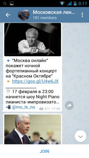 Канал «Московская лента новостей»