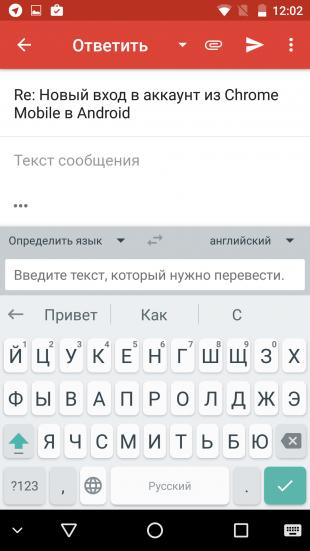 Gboard: встроенный переводчик