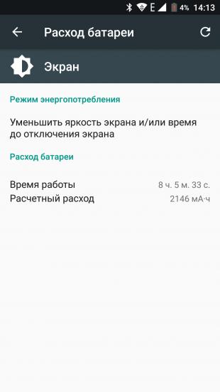 Ulefone Power 2: расход батареи