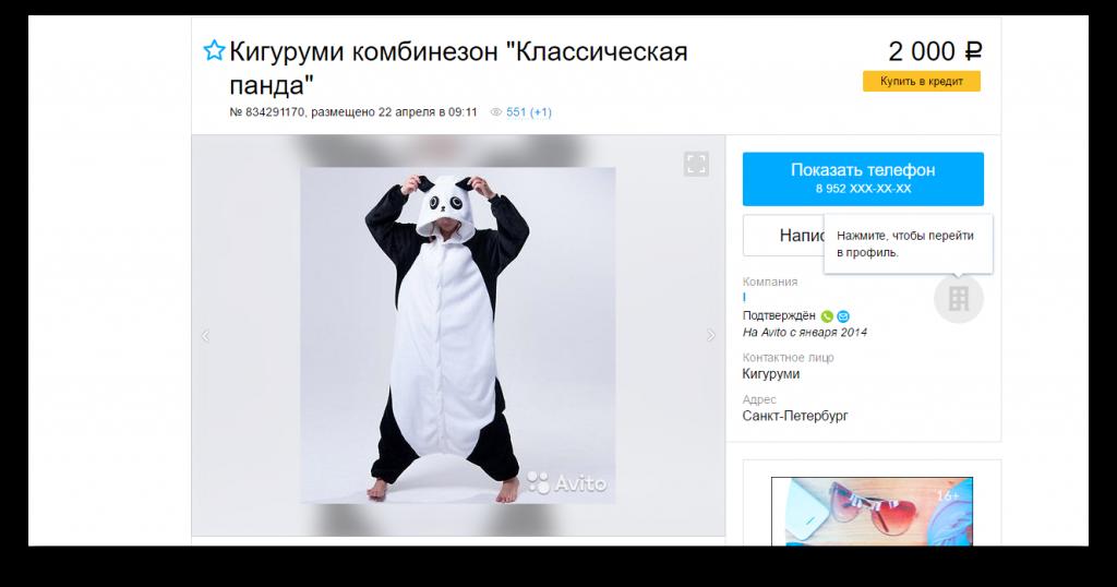 Подержанные вещи на Avito: костюм панды