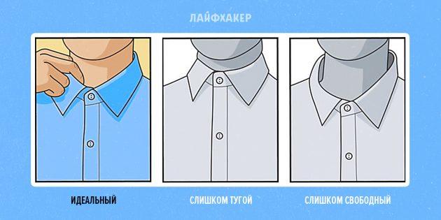 как подобрать рубашку: ворот
