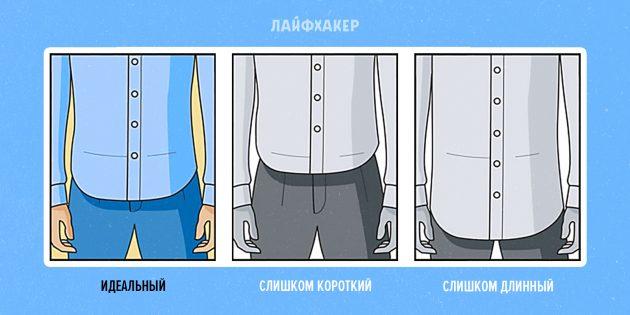 как подобрать рубашку: длина подола