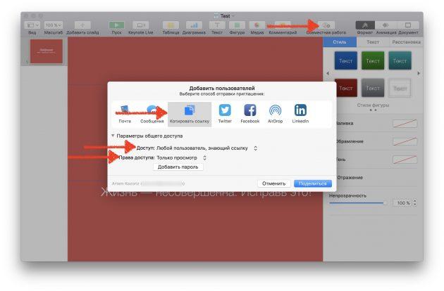 Keynote: ссылка в macOS