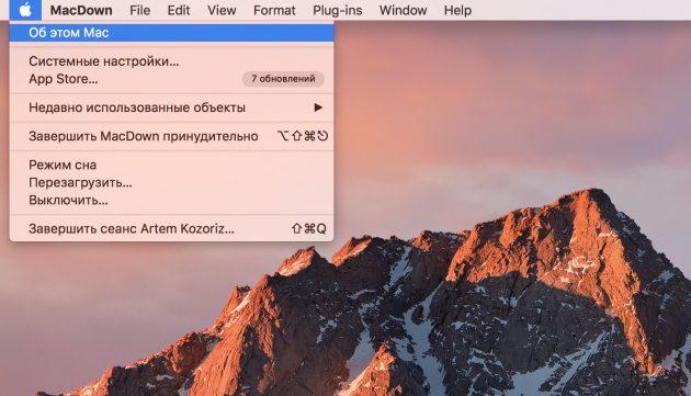 как освободить место на Mac: об этом Mac