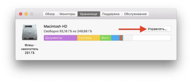 как освободить место на Mac: хранилище