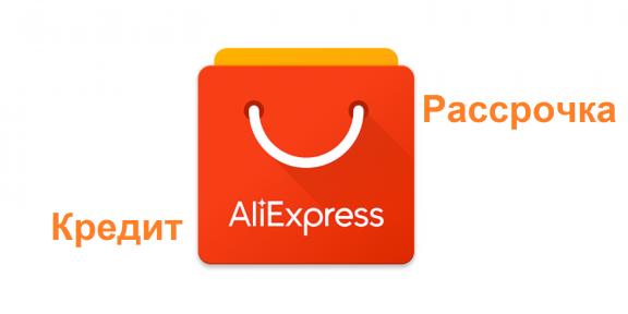 На AliExpress можно будет покупать в рассрочку и в кредит