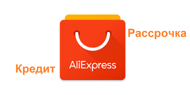 На AliExpress можно будет покупать в кредит или в рассрочку