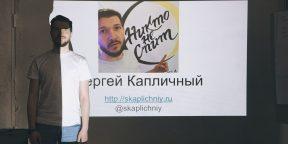 Рабочие места: Сергей Капличный, копирайтер в издательстве «МИФ»