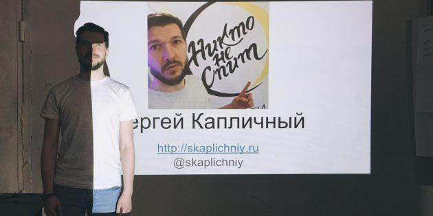 Сергей Капличный, копирайтер в издательстве «МИФ»