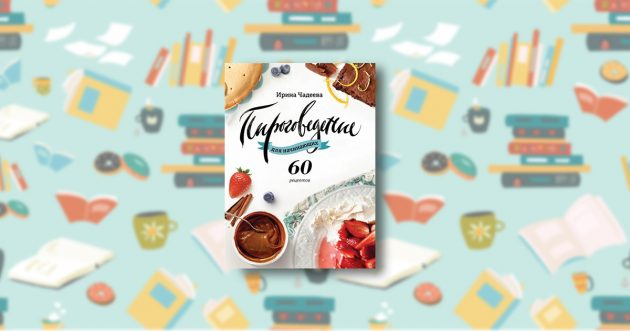 «Пироговедение для начинающих», Ирина Чадеева