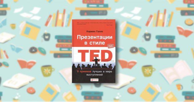«Презентации в стиле TED», Кармин Галло
