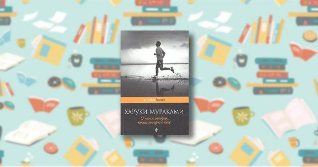 «О чём я говорю, когда говорю о беге», Харуки Мураками