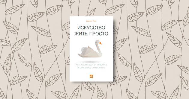 «Искусство жить просто», Доминик Лоро