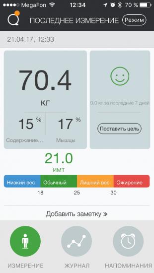 Приложение для работы с QardioBase