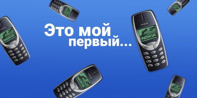 #Мойпервыймобильник: пользователи соцсетей вспоминают свои первые телефоны