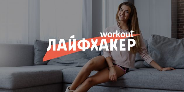 Фитнес-тренировка на диване для ленивых