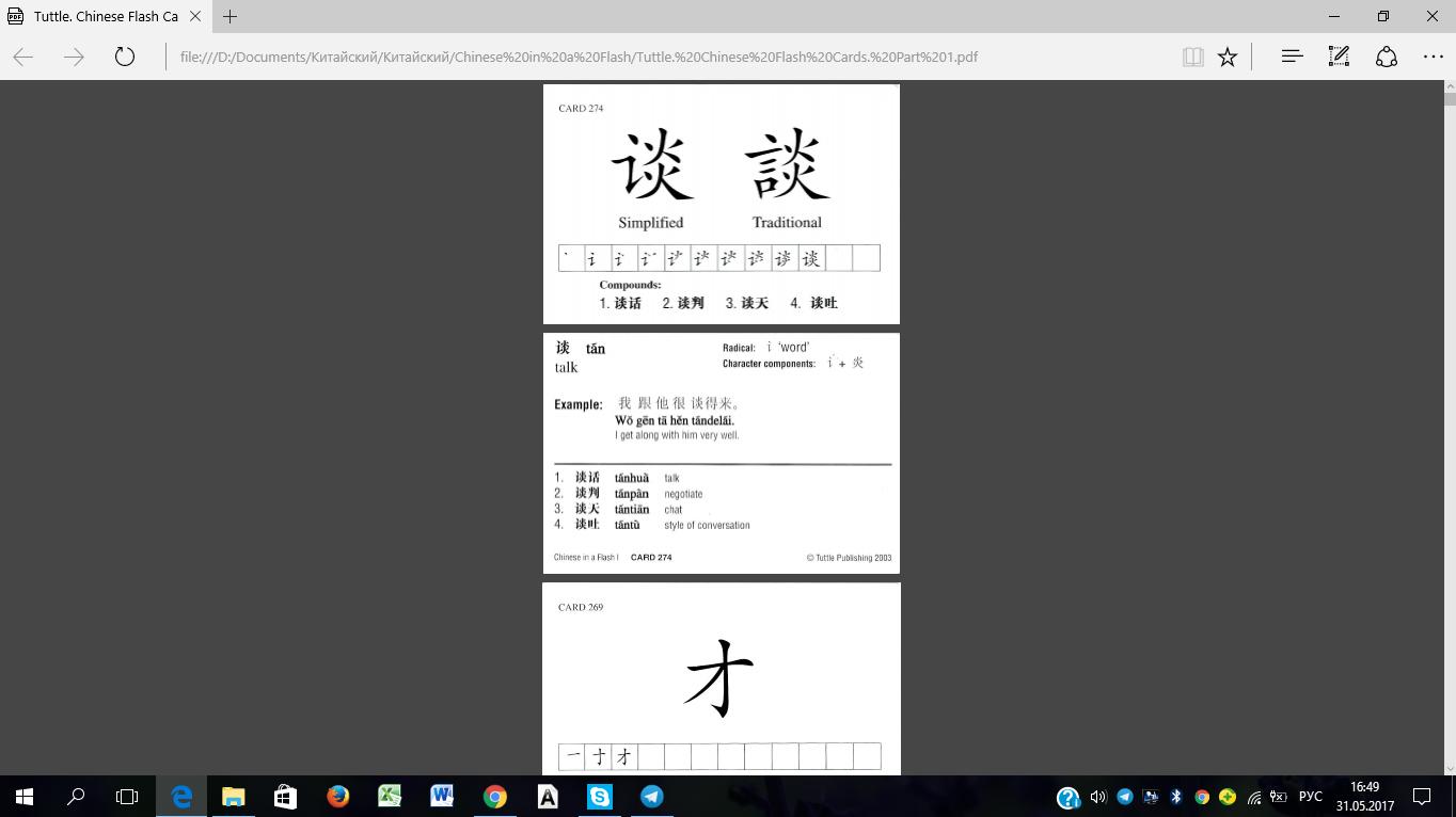 В Windows 10 по умолчанию PDF открывает браузер Microsoft Edge