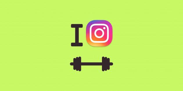 10 полезных Instagram-профилей о спорте и фитнесе