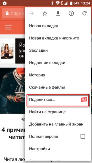 TILT для Android позволяет листать страницы, наклоняя экран смартфона