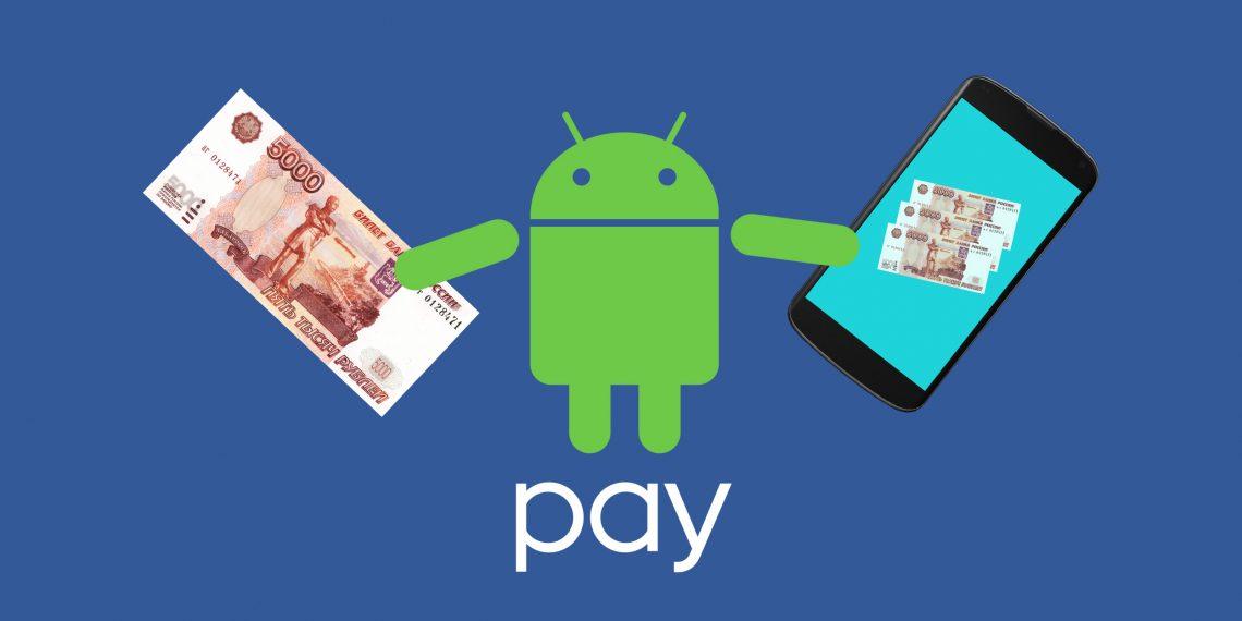 Платёжная система Android Pay от Google пришла в Россию