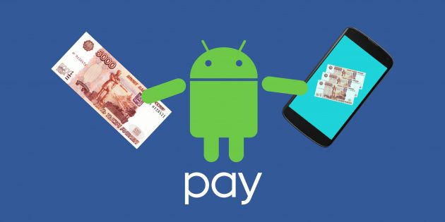 Платёжная система Android Pay от Google пришла в Россию