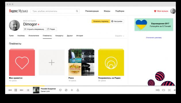«Яндекс.Музыка» 1
