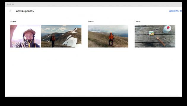 Google Photos: архивирование