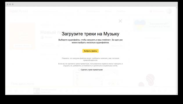 «Яндекс.Музыка» 2