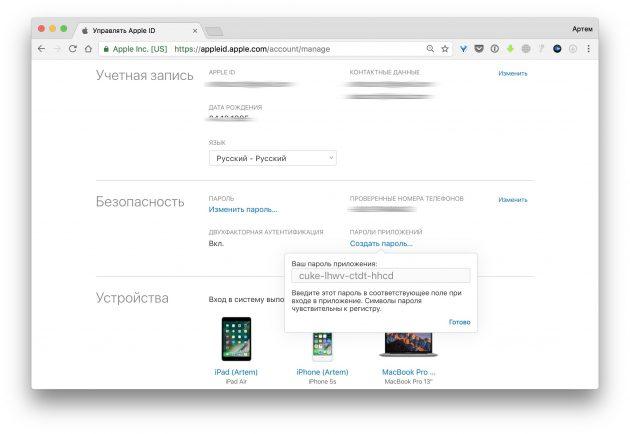 уникальные пароли iCloud: как добавить пароль