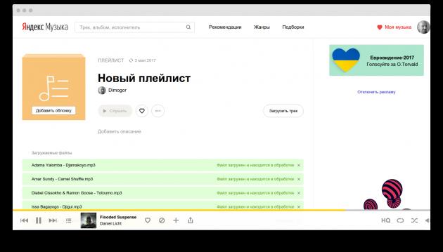 «Яндекс.Музыка» 3