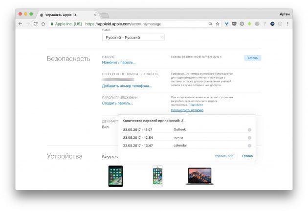 уникальные пароли iCloud: безопасность