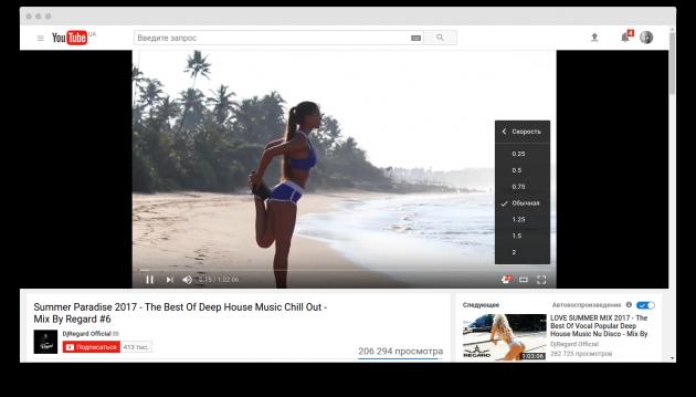 как посмотреть видео в замедленном режиме: Встроенная функция YouTube