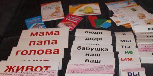 Как научить ребёнка читать: Карточки Домана