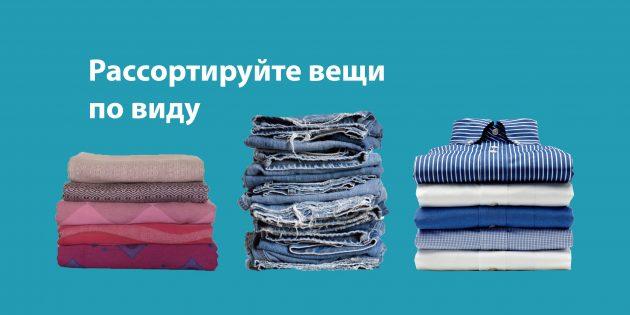 Как разобраться в гардеробе раз и навсегда