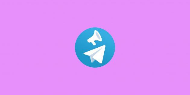 Как вести канал в Telegram, чтобы от вас не отписывались