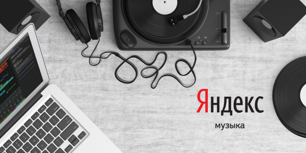 Yandex Music cover