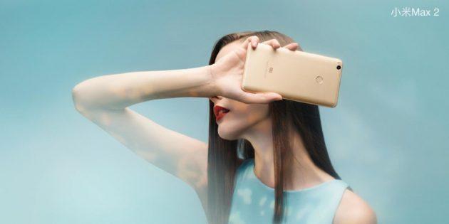 Официально представлен фаблет Xiaomi Mi Max 2 с 5300 мАч аккумулятором