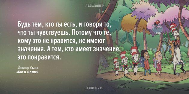 цитаты из детских книг: Кот в шляпе