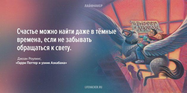 цитаты из детских книг: Гарри Поттер и узник Азкабана