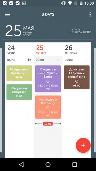 Memorigi: задачи на три дня