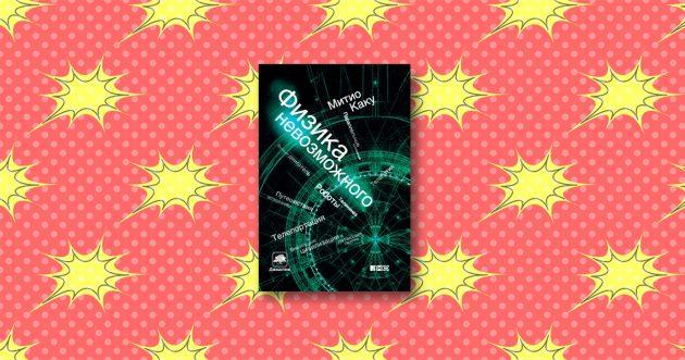 «Физика невозможного», Митио Каку