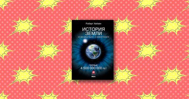 «История Земли», Роберт Хейзен
