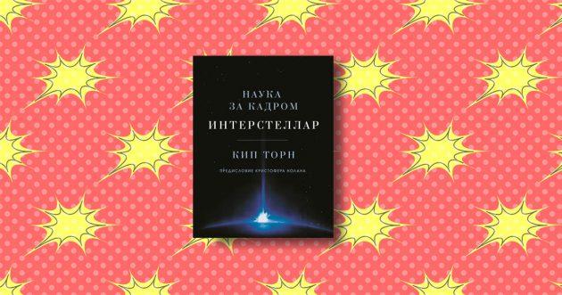 «Интерстеллар: наука за кадром», Кип Торн