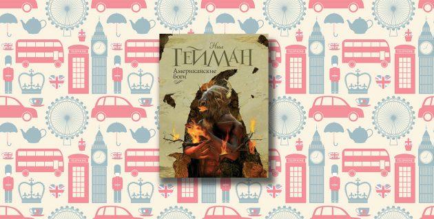 Нил Гейман, «Американские боги»