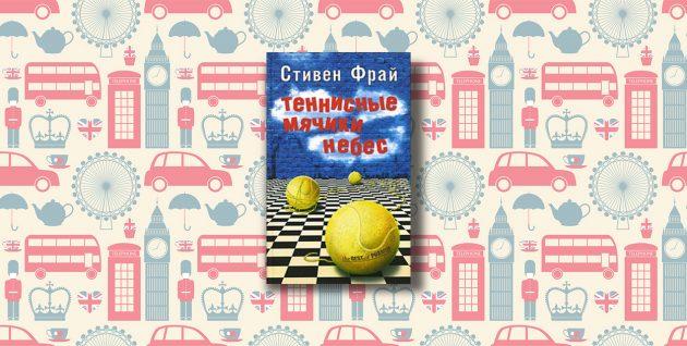 Стивен Фрай, «Теннисные мячики небес»