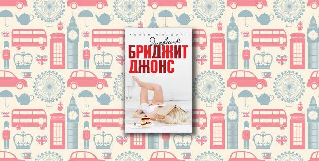 Хелен Филдинг, «Дневник Бриджит Джонс»