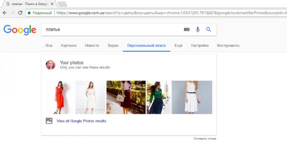 В Google появился персональный поиск