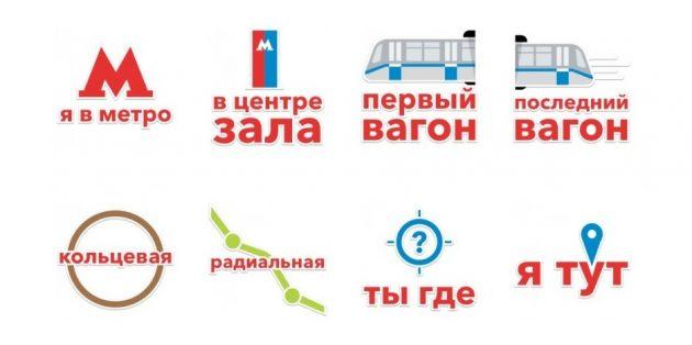 стикеры: MoscowTransport