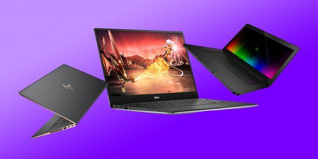 Как выбрать ноутбук, идеально подходящий именно вам, и не заплатить лишнего