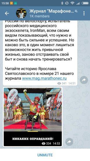 Журнал «Марафонец»